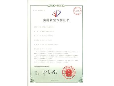 无油机填料专利证书