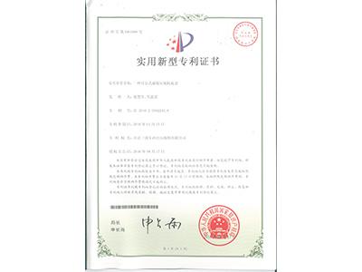 可分式撬装压缩机底盘专利证书
