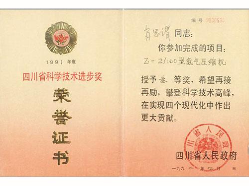 四川省人民政府科技进步奖 荣誉证书