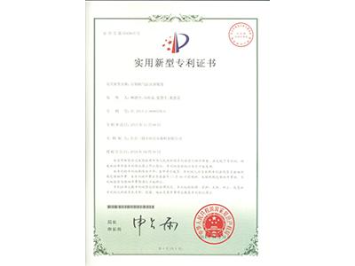 高压机汽缸注油装置专利证书