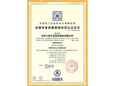 质量认证军标证书
