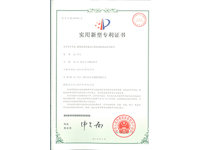 撬装设备监控装置专利证书
