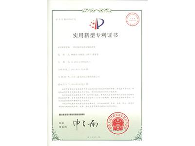 往复式活塞专利证书