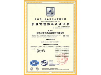 质量认证国标证书