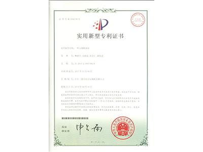 注油泵专利证书