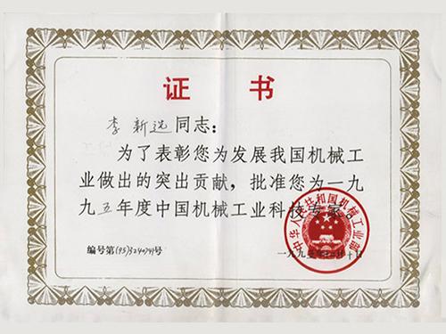 中国机械工业科技专家证书